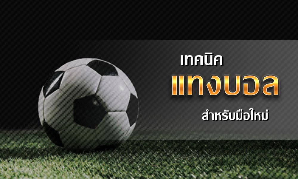 เทคนิคแทงบอล แนวทางการเล่นพนันบอลออนไลน์ ให้ง่ายขึ้น