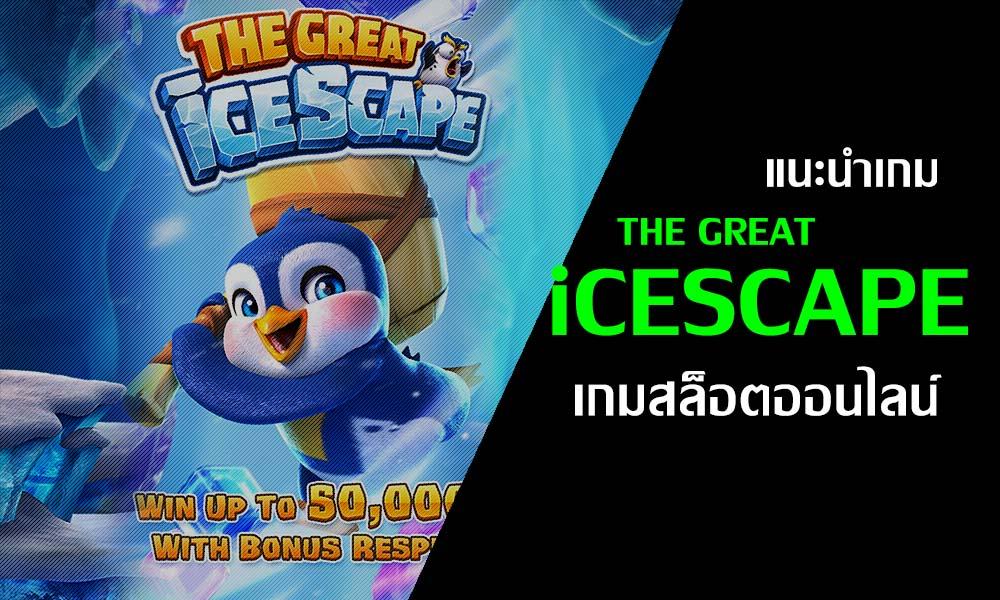 แนะนำ THE GREAT iCESCAPE เกมสล็อตออนไลน์ ที่เล่นบนมือถือได้